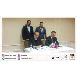 امضای قرارداد تأمین مالی، میان بانک پارسیان و اگزیم بانک روسیه  www.parsian-bank.ir