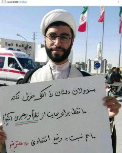 #معترضیم