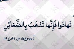 پیامبر اکرم (ص):   به یكدیگر هدیه بدهید، زیرا كینهها را از بین مىبرد... سلام دوستان ، روزتون بی کینه