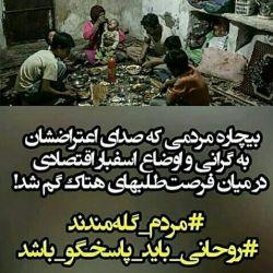 #مردم_گله_مندند #روحانی_باید_پاسخگو_باشد