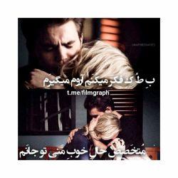 سقوط  زیباترین اتفاق دنیاست  آنجا كه تو  در آغوش من می افتی! #بهـرام_محمودی
