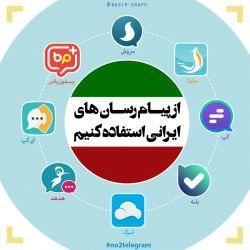 از پیام رسان های ایرانی استفاده کنیم ...