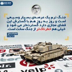 جنگ نرم خطرناک تر از جنگ سخت !