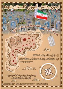 بنر اردوی گلستان شهدا ( پاتوق فرهنگی شهدا ) کاری از محمدرضا روحانی