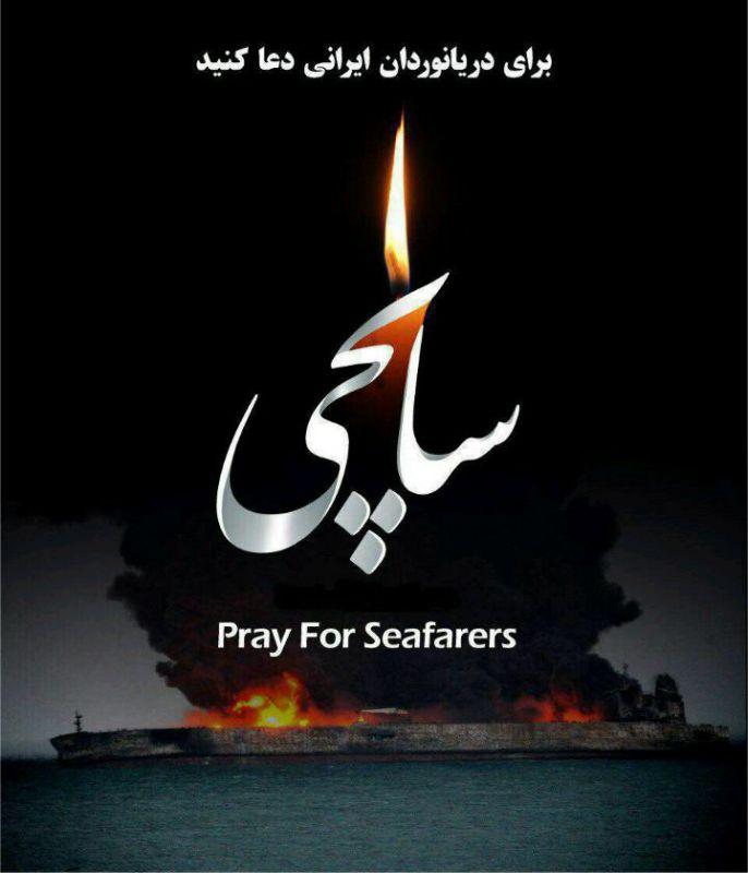 تلگرام آزاد شد ولی کشتی_سانچی ... همچنان گرفتار آتش ...  خانوادههاشون چشم انتظارن! برای دریانوردان ایرانی دعا كنیم