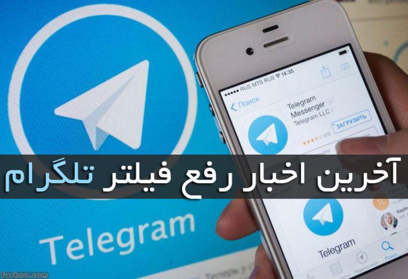 روانشناسی معکوس یعنی  وقتی تلگرام فیلتر شد به جای اعتراض بگی حالا که فیلترشکن داریم تماس صوتی رایگان رو استفاده می کنیم. همون نهاد دلواپس که میگه مجازی لجنزاره و بسته های اینترنتی می فروشه , از ترس ضرر کردن تماس های صوتی زارت رفع فیلتر کنه تلگرامو