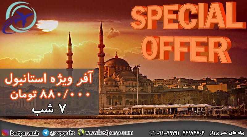 آفر ویژه استانبول|7 شب| ***880/000 تومان*** (برای کسب اطلاعات بیشتر با شماره زیر تماس حاصل فرمایید   021-49791)