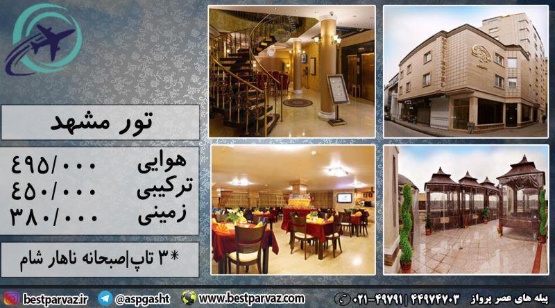 تور مشهد|هتل *3 تاپ|صبحانه ناهار شام| (برای کسب اطلاعات بیشتر با شماره زیر تماس حاصل فرمایید   021-49791)