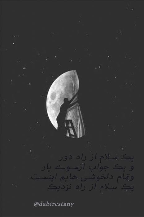 دلبرا از هجرت غم در پیچ و تاب افتاده است از چه بر ماه رخت زرین نقاب افتاده است؟؟ #تمنا