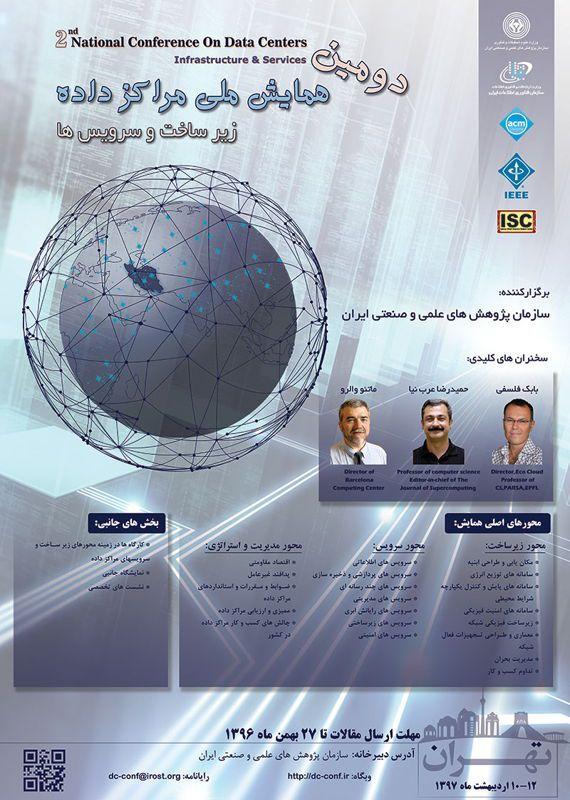دومین همایش ملی مراکز داده، زیرساخت و سرویس ها، اردیبهشت ۹۷