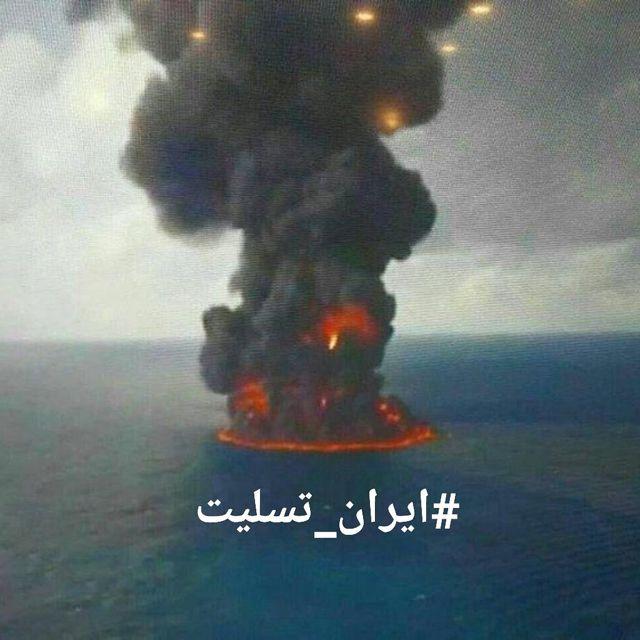 """فوت همهی پرسنل و خدمهی کشتی """"سانچی"""" تایید شد.  #ایران_تسلیت"""