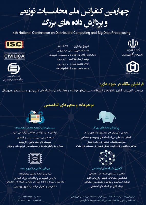 چهارمین کنفرانس ملی محاسبات توزیعی و پردازش داده های بزرگ، اردیبهشت ۹۷