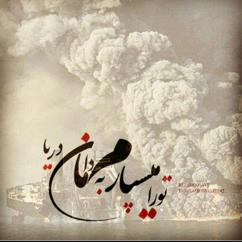 نه نوحی هست تا از موج و طوفان بَر کشد ما را... نه موسایی که بشکافد عصایش آبِ دریا را... نه ابراهیم تا ناگه گلستان سازد از آتش...  #تسلیت ایران دوباره عزادار شد ...