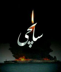 #تسلیت ،خدا به خانواده هاشون صبر بده...( شادی روحشون حداقل یه صلوات بفرستیم ) اللهم صلی علی محمد و آل محمد و عجل فرجهم
