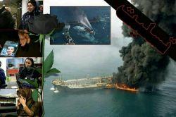 """حادثه کشتی نفتکش سانچی حادثهی کوچکی نبود ولی اصلا بهش توجه نشد چون کسی نمیتونست باهاش سلفی بگیره """"""""ایرانم تسلیت""""""""خدا به خانواده هاشون صبر بده """
