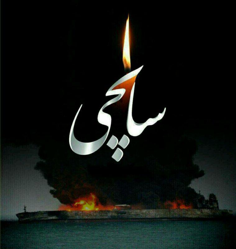 چقدر سخته که بازم باید گفت ایران #تسلیت