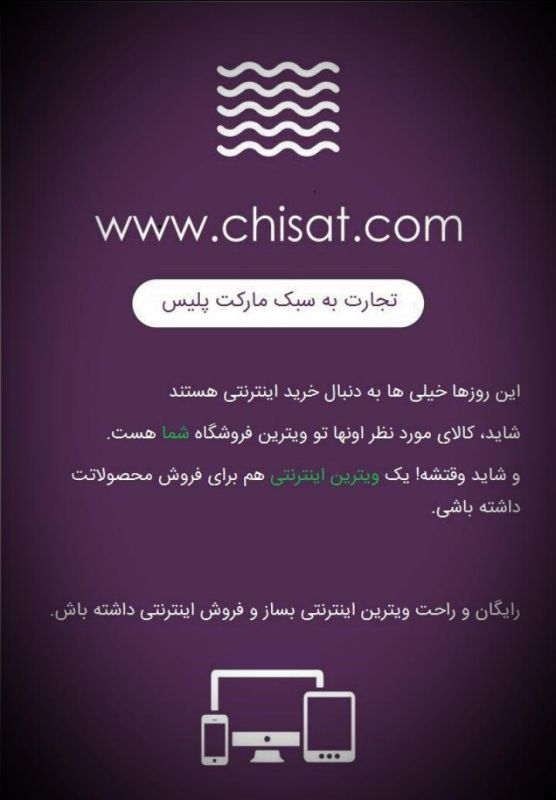 www.chisat.com