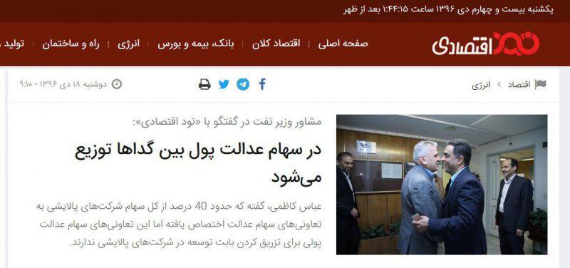 قابل توجه جناب روحانی که امروز گفتند: چرا توهین میکنید و بیادبانه با جامعه برخورد میکنید / آیا به این مردک هم گفت: بی ادب  توهین نکن؟