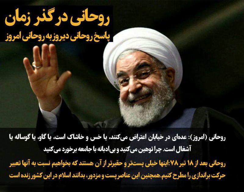 روحانی در گذر زمان/  روحانی در سال 78:  این عناصر پست و مزدور، بدانند اسلام در این کشور زنده است / // چه بی ادب بودی اون موقع ها