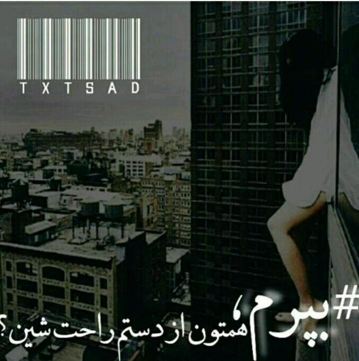 دوست دارم بمیرم ...فقط همین:):)