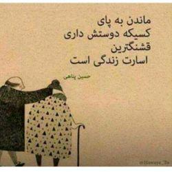 ماندن به پای کسی که دوستش داری #قشنگترین اسارت زندگی است.  #حسین_پناهی #دوستت_دارم.