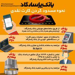 آیا می دانید چطور می توانید در صورت سرقت یا گم کردن کارت بانکی خود، آن را فوراً مسدود کنید؟
