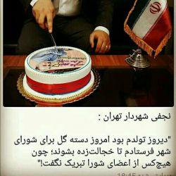 سطح دغدغه یک مسئول #بی_کفایت !!!!! #تولدت_مبارک #نجفی #سهردار_تهران
