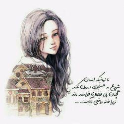 تا زمانیكه انسان  شروع به جستجوی درون نكند،  همچنان بی خانمان  خواهد ماند،  زیرا خانه واقعی آنجاست ...
