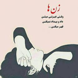 زن ها وقتی غیرتی میشن   داد و بیداد نمیکنن قهر میکنن...