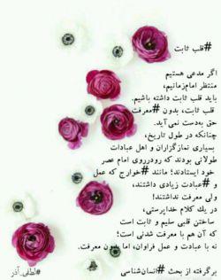#قلب_سلیم با کثرت عبادت و ادعا تفاوت دارد