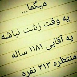 #انتظار