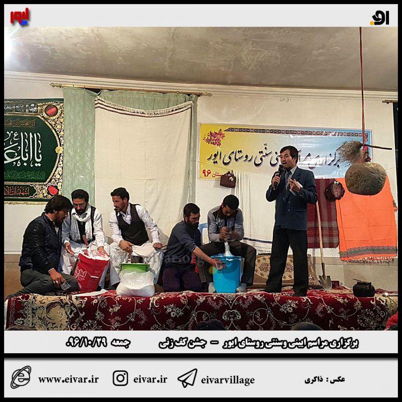 برگزاری مراسم ایینی وسنتی روستای ایور. جشن کف زنی۹۶/۱۰/۲۹