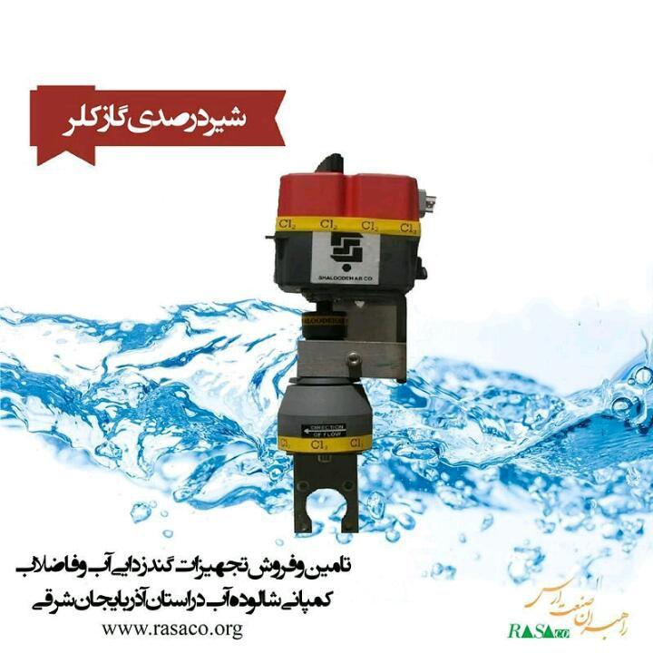 #شیر_درصدی_گاز_کلر تلفن سفارش کالا:33368749 و33358257-041 و 09144224763 آدرس: تبریز،آبرسان،جنب بانک ملت،ساختمان 2000،طبقه 3،واحد C #رصاکو #شالوده_آب #ارس #راهبران_صنعت_ارس #گند_زدایی #تولید_کننده_برتر #rasaco @rasacoorg www.rasaco.org