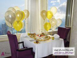 سالروز تولد، سالگرد ازدواج و دیگر روزهای مهم زندگیتان را در کنار ما و با تماشای چشم اندازی بی نظیر از تهران،به یادماندنی تر کنید.  با ارائه چیدمان ویژه  و کیک به عنوان هدیه از سوی هتل. +982129112