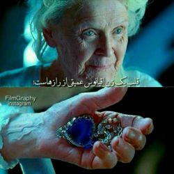 قلب یک زن اقیانوس عمیقی از راز هاست...