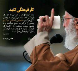 امام خامنهای:ما به کسانی که اهل کار فرهنگیاند، دائم میگوییم به بعضی تکرار میکنیم به بعضی #التماس میکنیم،بعضی را در اینجا جمع میکنیم و به بعضی پیغام میدهیم که آقا! کار فرهنگی بکنید