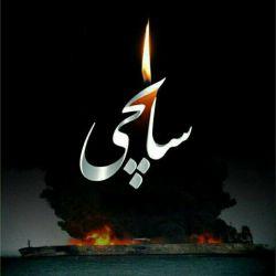 تسلیت به خانواده های دریانوردان حادثه نفتکش ایرانی (سانچی)