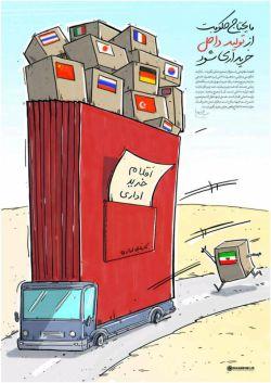 پوستر| رهبرانقلاب: مایحتاج حکومت از #تولید_داخلی خریداری شود....  علاج واقعی، جز این چیز دیگری نیست    ☑ @Khamenei_ir