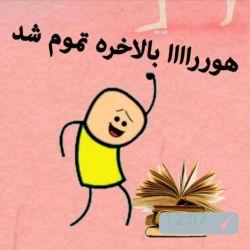 بالاخره امتحانات تموم شدن:)