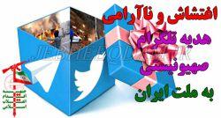 #جبهه_اقدام #مقالات_تلگرام_صهیونیستی  مقالات و اینفوگرافهای مربوط به تلگرام صهیونیستی را در سایت جبهه اقدام ببینید... http://jebheeqdam.ir/node/223