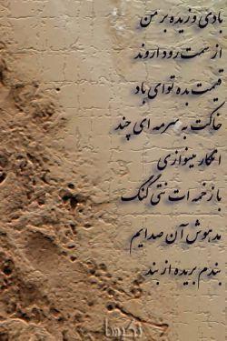 تقدیم به مردم نازنین و نجیب جگرگوشه وطنم -خوزستان