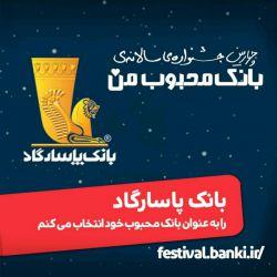 با مراجعه به لینک زیر و شرکت در چهارمین جشنواره سالانه بانک محبوب من ، بانک پاسارگاد را به عنوان بانک محبوب خود انتخاب نمایید. http://festival.banki.ir/