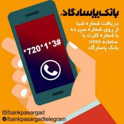 دریافت شماره شبای حساب از روی شماره سپرده یا کارت، با استفاده از سامانه آنی بانک (USSD) بانک پاسارگاد؛ #720*  #بانکداری