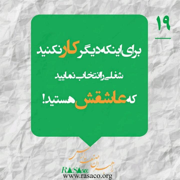 برای اینکه دیگر کار نکنید شغلی را انتخاب نمایید که عاشقش هستید!  #جملات_انگیزشی #رصاکو #راهبران_صنعت_ارس #ارس #rasaco www.rasaco.org @rasacoorg