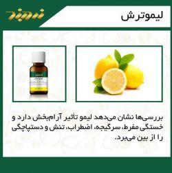 خواص لیموترش #زردبند #محصولات_طبیعی #گیاهان_دارویی #لیمو #آرامبخش #اضطراب #طبیعت #zardband #naturalproducts #lemon #antidepressants #depression #nature