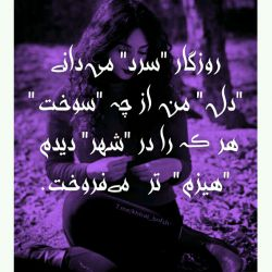 تلخی روزگارهمینه برف وباران برای تعدادی شادی آور وشیرین است،برای تعدادی غم و اندوه..