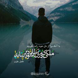 با آنکه مرا از دل خود راند،بگویید: / ملکی که در آن ظلم شود، دیر نپاید! // فاضل نظری