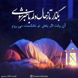 بگذار تا ز حال دلم با خبر شوی / آن وقت اگر بغض تو نشکست، می روم! // نفیسه سادات موسوی