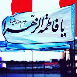 تو آه کشیدی و از آن روز به بعد  پهلوی تمام  شیعیان درد گرفت.....  ▪️ شهادت حضرت زهرا (س) به عموم شیعیان تسلیت باد ▪️