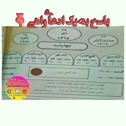وهابیون می گویند اگر حضرت زهرا شهید شده پس چرا تا سال۷۱در تقویم ها ، وفات ثبت میشد نه شهادت؟   پاسخ درکانال سروش وآی گپ صفحه پرسمان ۳۱۳: @porseman_313
